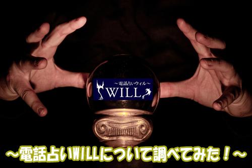 電話占いウィル 評判