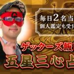 五星三心 ゲッターズ飯田